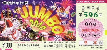 Nenmatsu2010