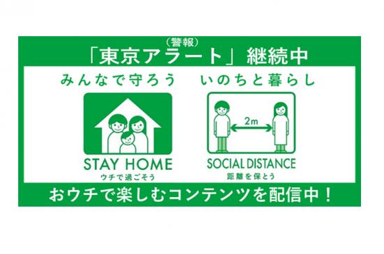 Tokyoalert